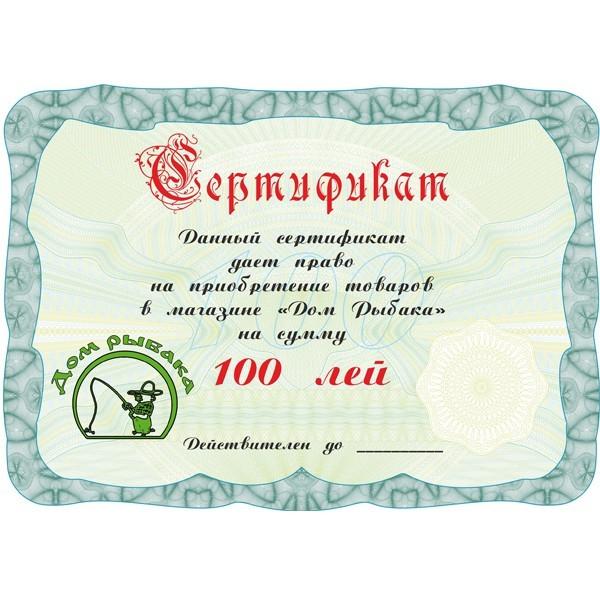 подарочные сертификаты рыбакам